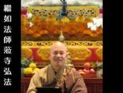 德州佛教會2013年弘法活動輯錄